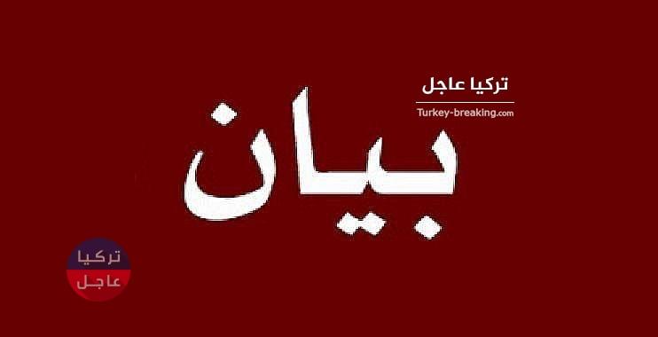 بيان لوزارة الخارجية التركية حول ملف إدلب
