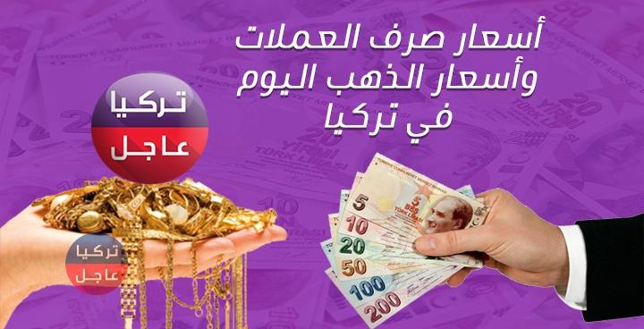 أسعار صرف العملات وأسعار الذهب في تركيا مع نهاية اليوم ...