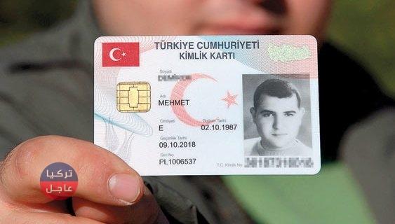 إلغاء ملف الكثير من العالقين في المرحلة الرابعة للجنسية الإستثنائية التركية وصمت للسلطات