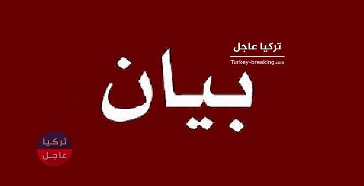 بيان صادر عن مديرية الأمن العام التركية
