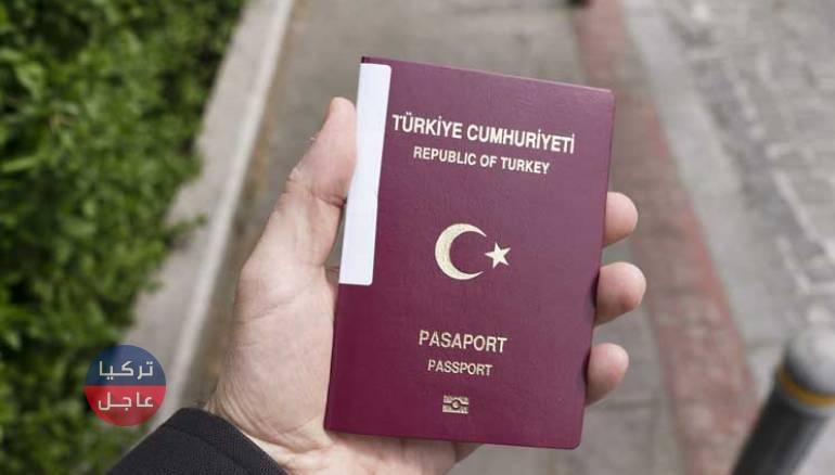 طريقة استخراج جواز السفر التركي للمجنسين 2020 والرسوم