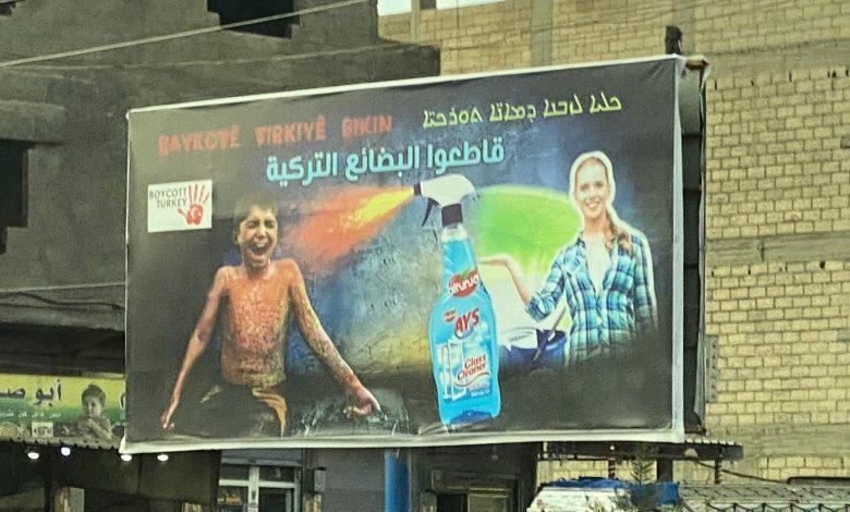 حملة لمقاطعة المنتجات التركية في مصر والشعب شاهد ماشفش حاجة