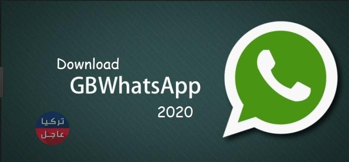 واتساب جي بي WhatsApp GB