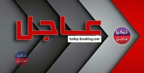 تركيا عاجل: قتلى وجرحى في إزمير إثر حادث سير مرو ع