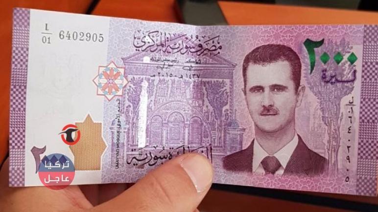 عاجل: سعر صرف الليرة السورية اليوم السبت 15/2/2020