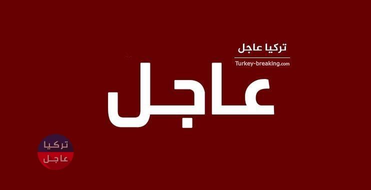 عاجل: زلزال بقوة 4.7 درجات يضرب هاتاي قرب الحدود السورية.