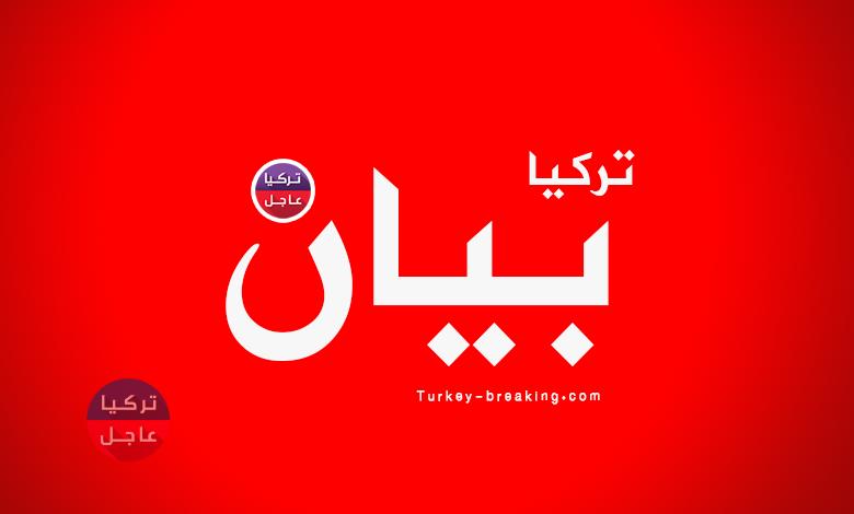 بيان لوزارة الداخلية التركية تعلن عن استسلام إرهـ.ـابي خطـ.ـير