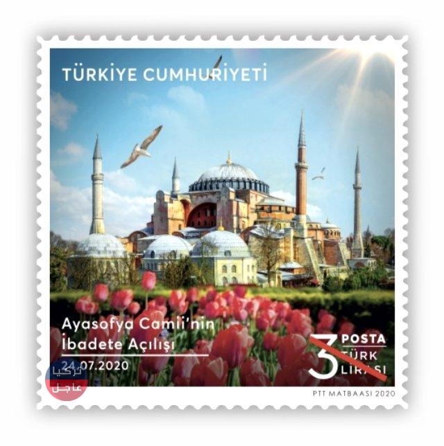 طوابع بريدية خاصة بمسجد آيا صوفيا تصدرها الحكومة التركية وإليكم صورها    تركيا عاجل