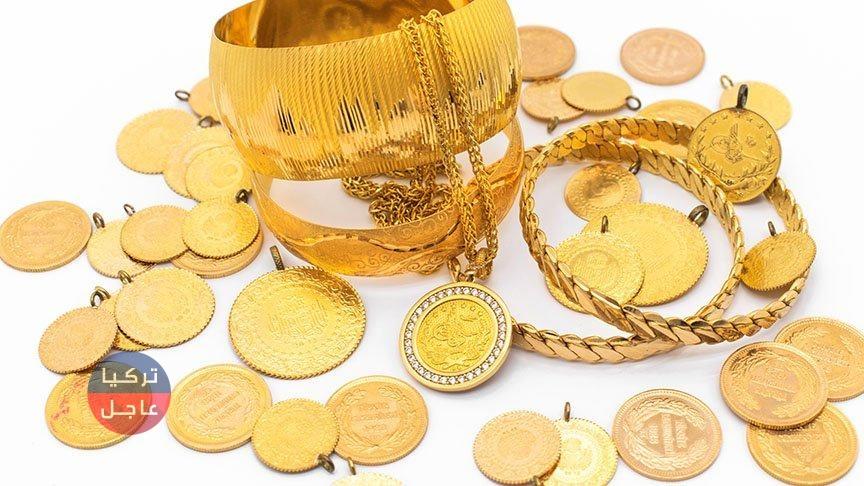 جاءت أسعار الذهب بمختلف العيارات وسعر ليرة الذهب والنصف والربع ليرة في تركيا