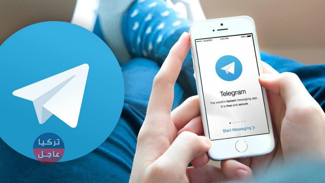 "Photo of تيلغرام تفاجئ عشاقها من مستخدمي نظام ""آي أو إس"" (iOS) بميزة جديدة"