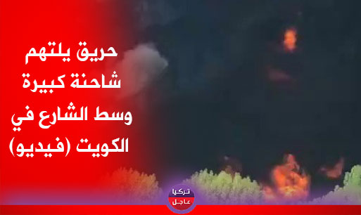 Photo of حريق ضخم يلتهم شاحنة كبيرة وسط الشارع في الكويت (شاهد بالفيديو)