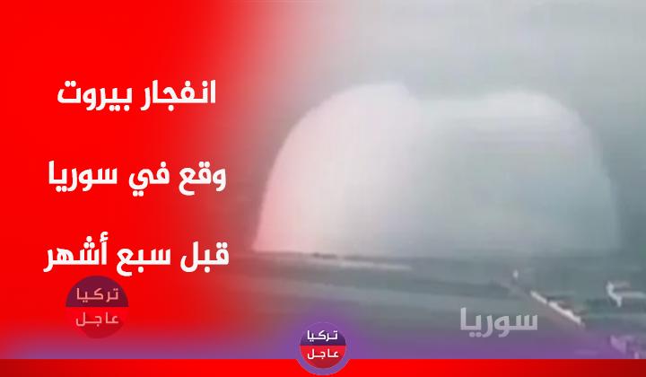 Photo of انفجار بيروت حصل في سوريا قبل سبعة أشهر شاهد الفيديو