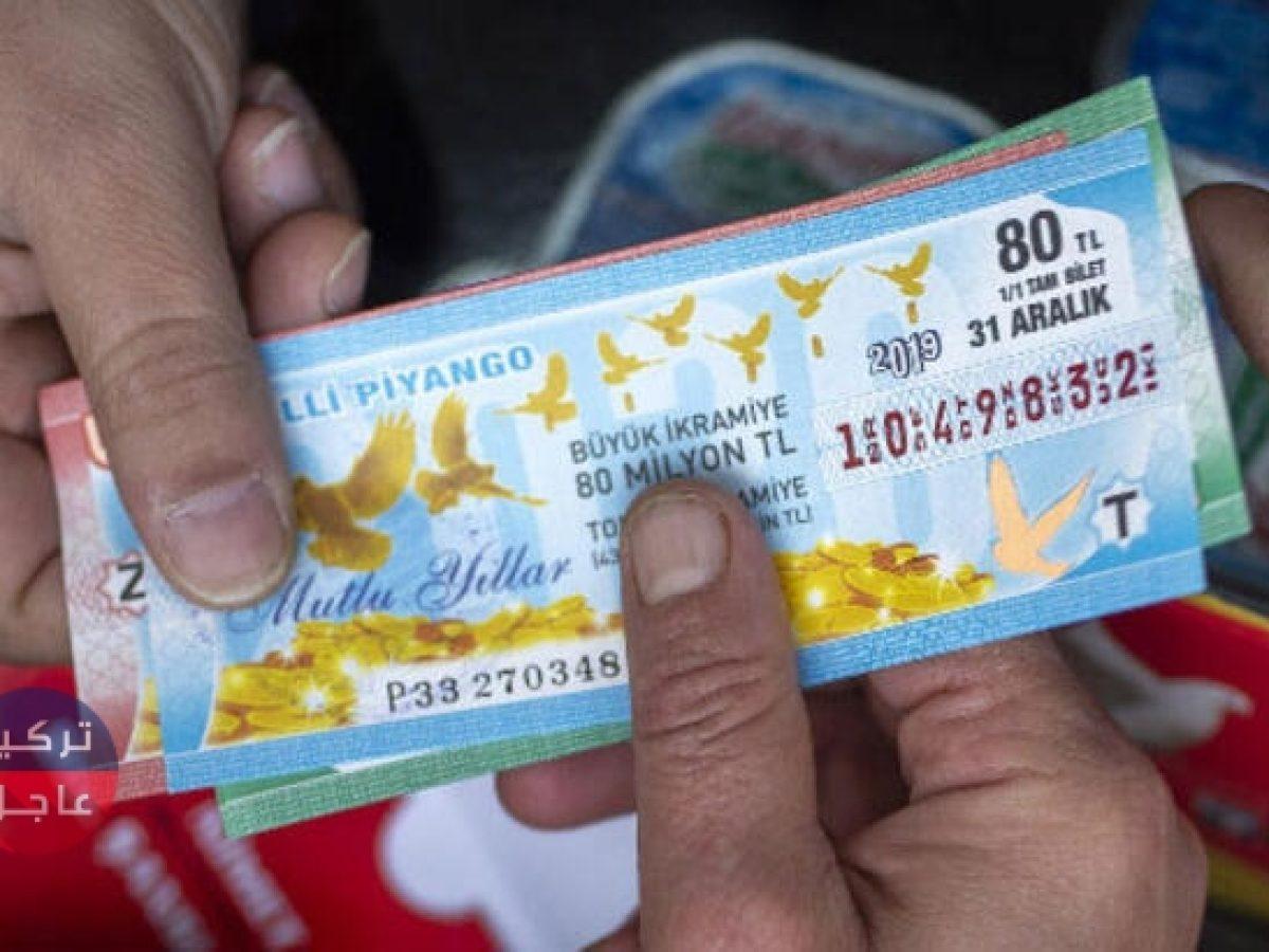 اليانصيب
